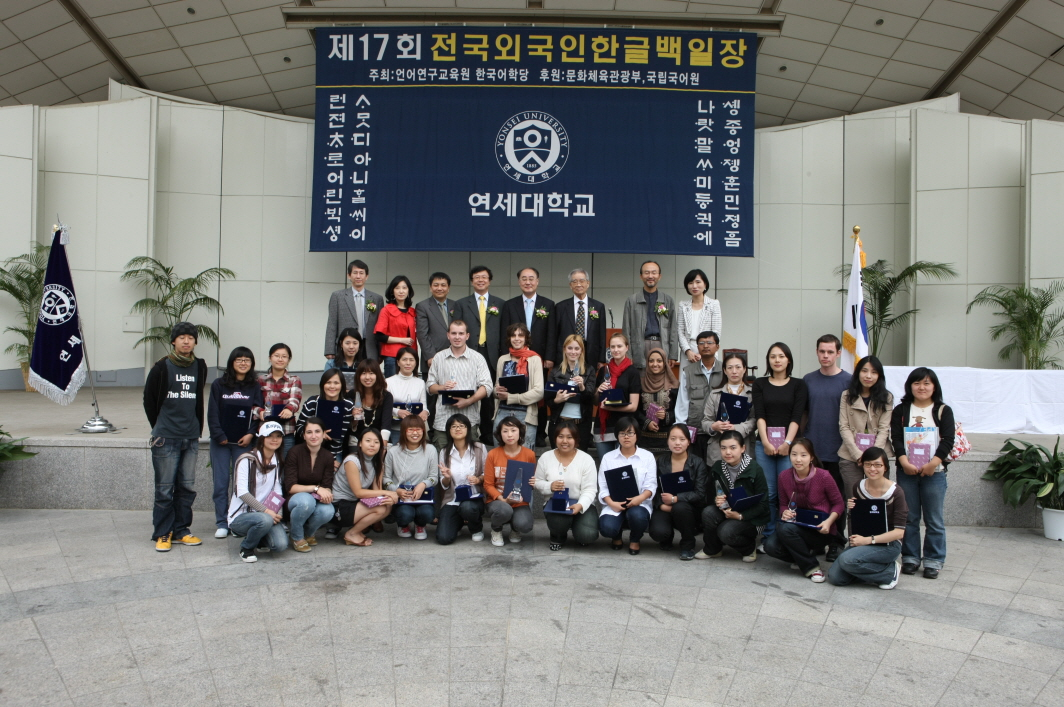 『제 17회 전국 외국인 한글백일장』행사장면2