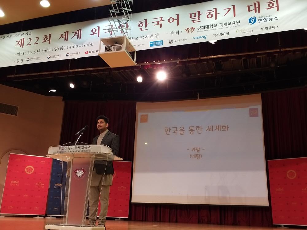 경희대학교 「제22회 세계 외국인 한국어 말하기 대회」 지원