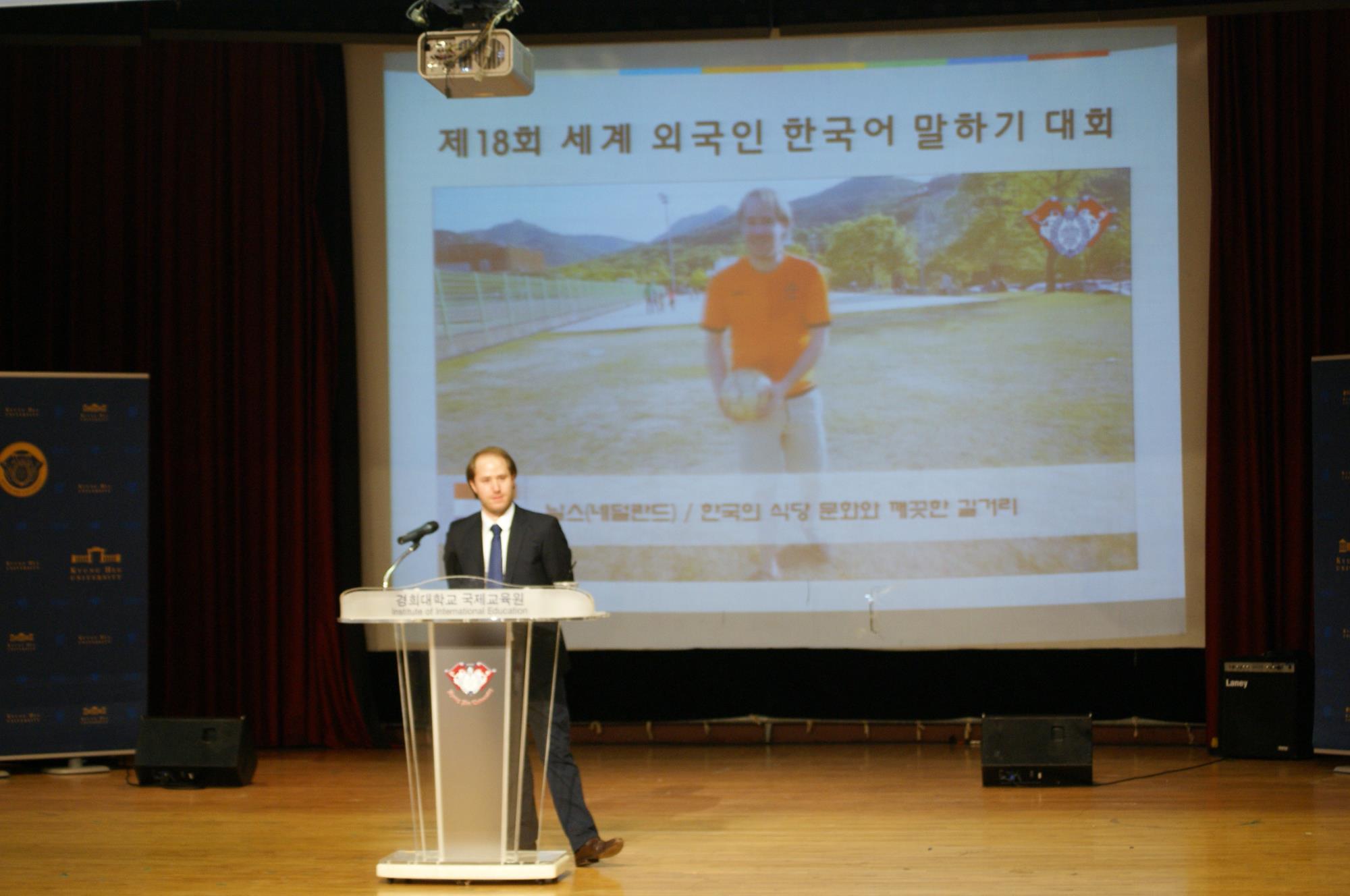 『제18회 세계 외국인 한국어 말하기 대회』 행사 지원
